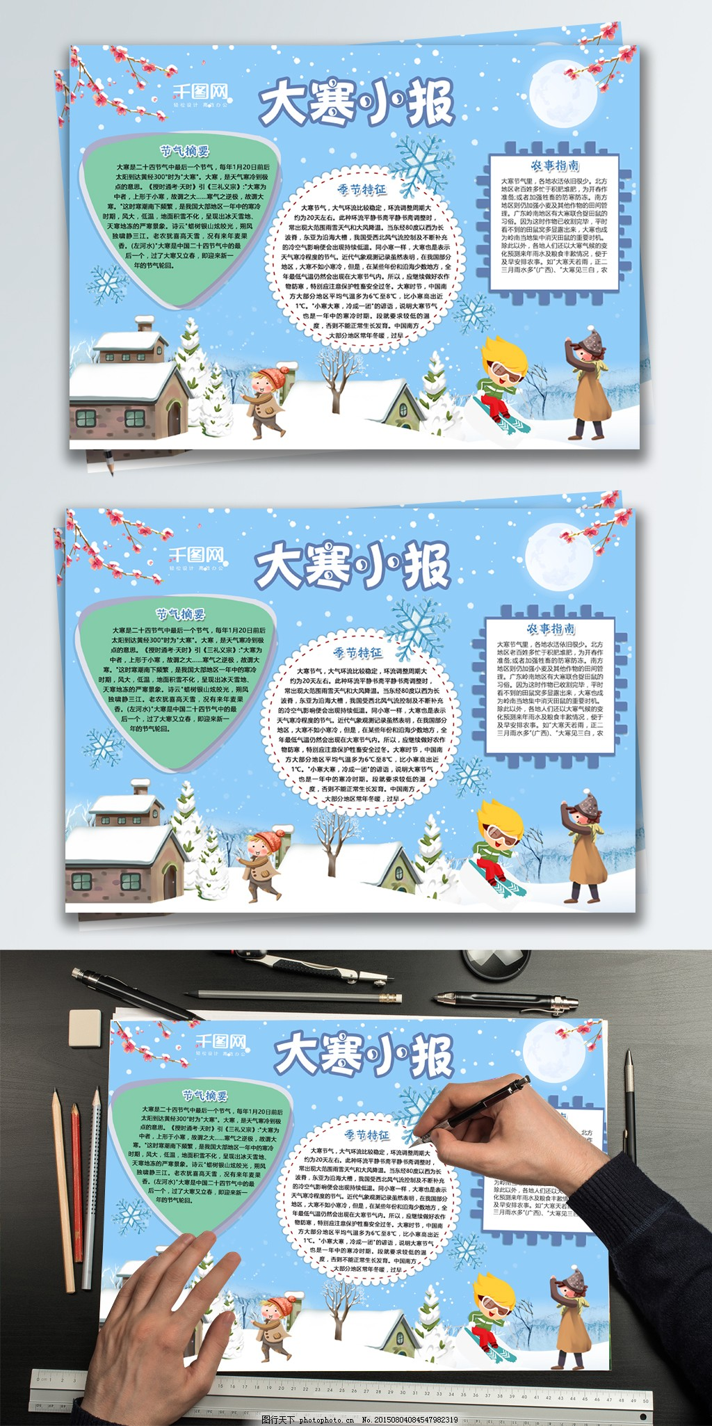 蓝色清新卡通大寒节气小报 冬季 冬天 手抄报 下雪 学校