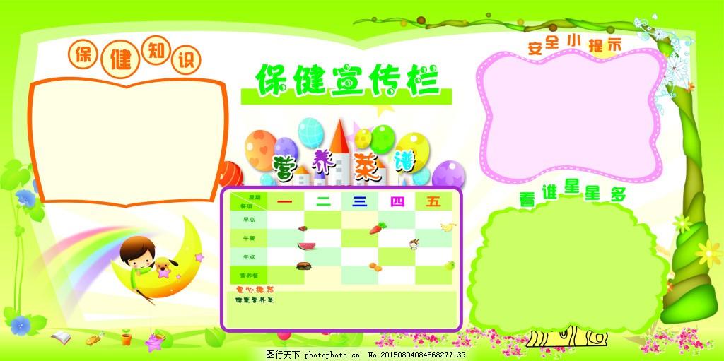 幼儿园宣传栏 保健宣传栏 卡通底板 保健知识 营养食谱 安全小提示图片