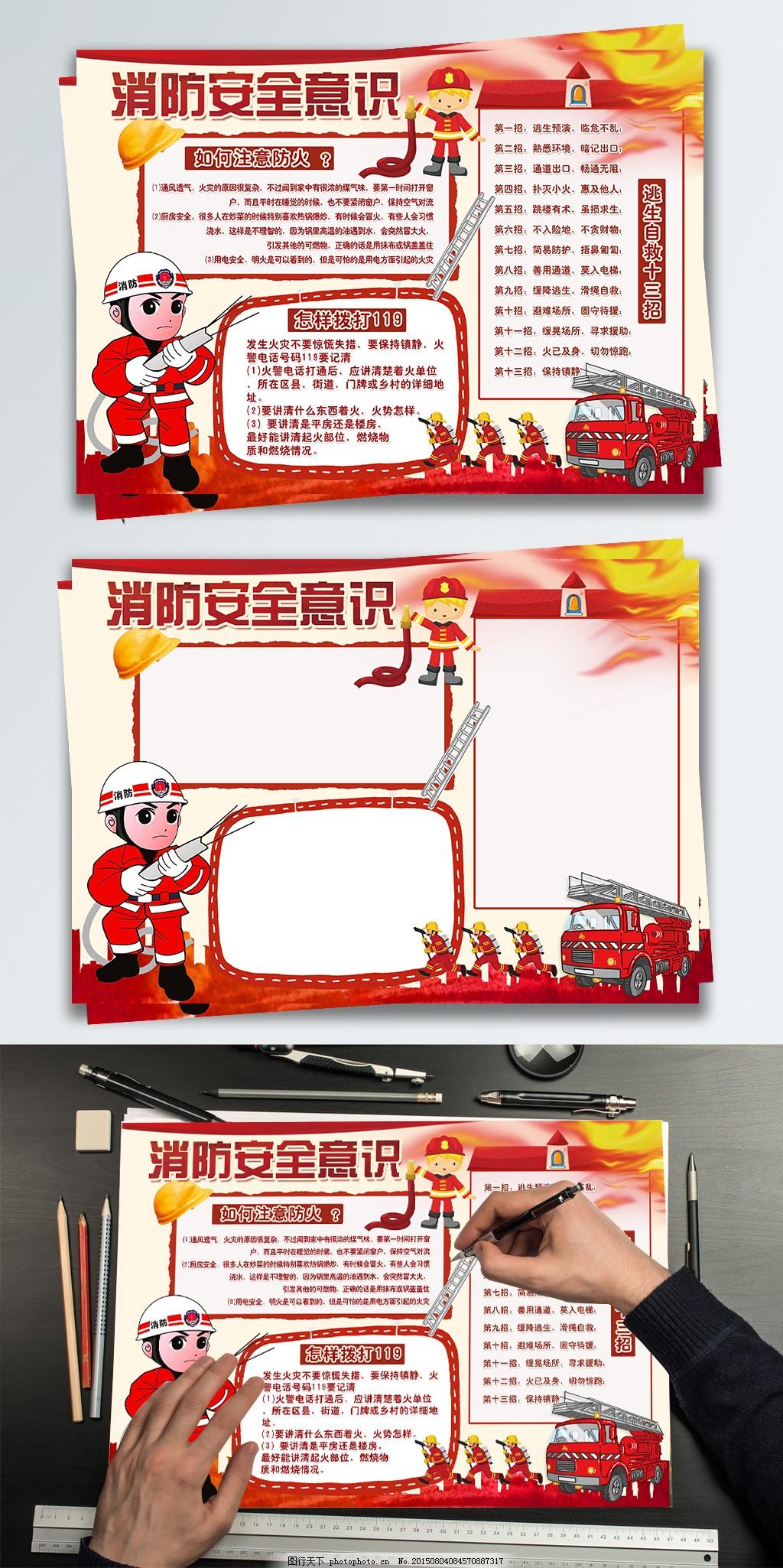 红色消防安全学生手抄报小报 防火安全 公益 消防小报 消防员