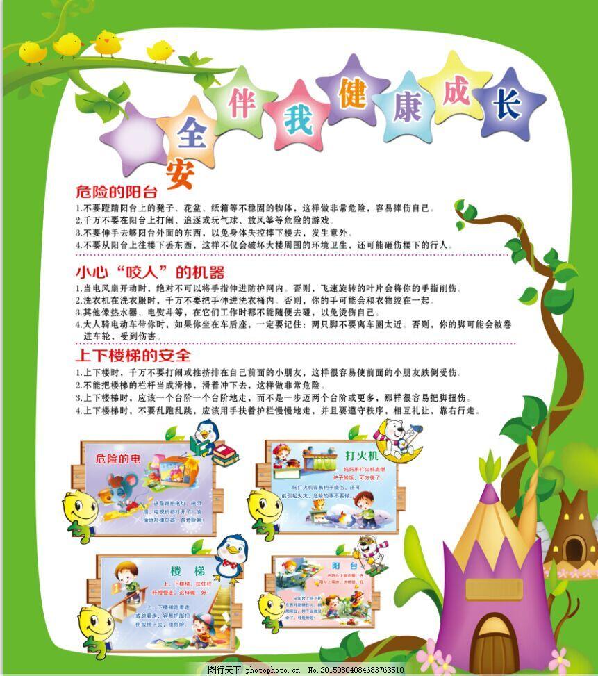 安全伴我健康成长 幼儿园 安全知识 绿色 注意 展板 卡通 海报设计