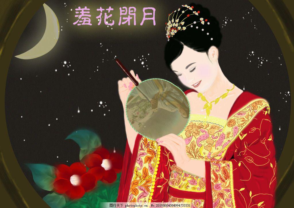 中国古风手绘贵妃形象图画