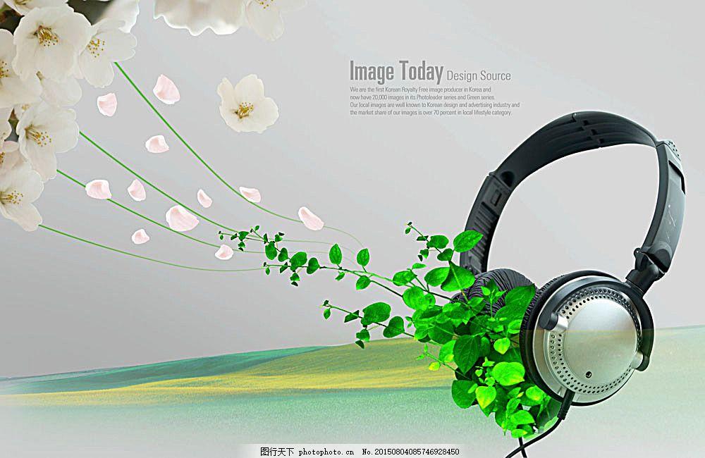概念海报 环境保护 绿色环保 创意 音乐海报 耳塞 耳机 藤蔓 花藤