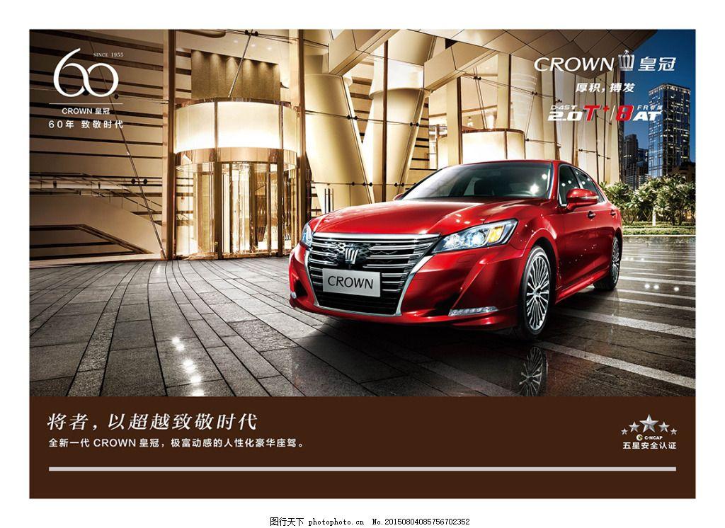 丰田皇冠2.0t全新海报