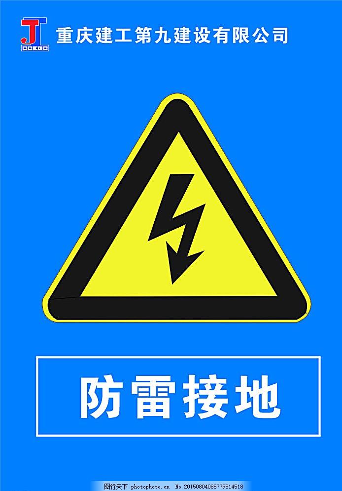 防雷接地 二级电箱 三级电箱 外脚手架防雷 配电箱 广告设计 蓝色