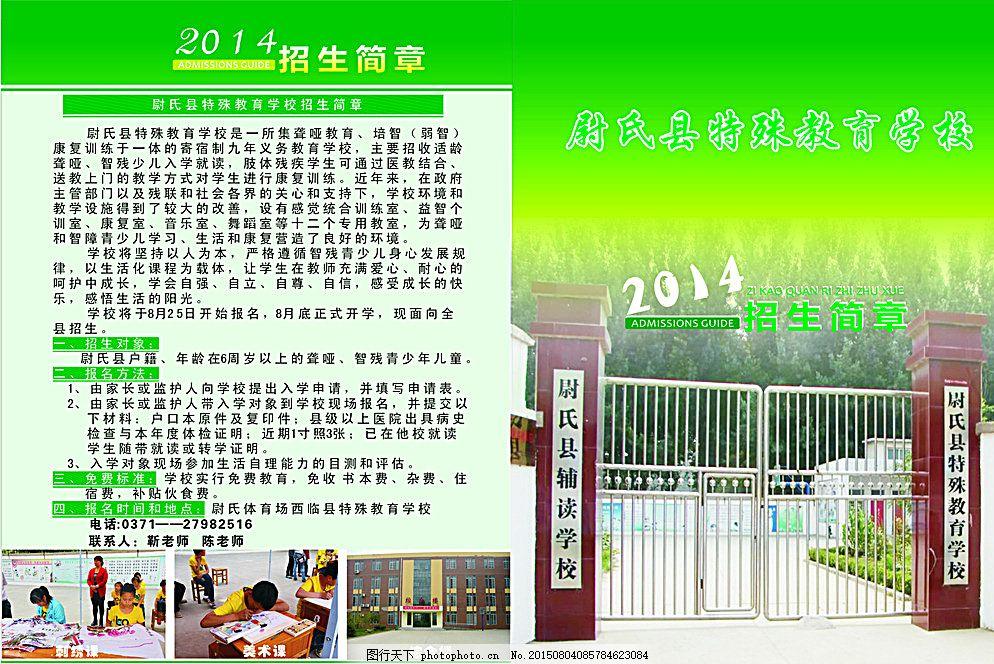 学校招生简章 招生海报 学校类 广告设计 白色