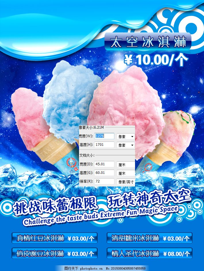 冰淇淋 冰激凌店铺海报 冰淇淋 冰激凌 店铺 海报 psd 蓝色