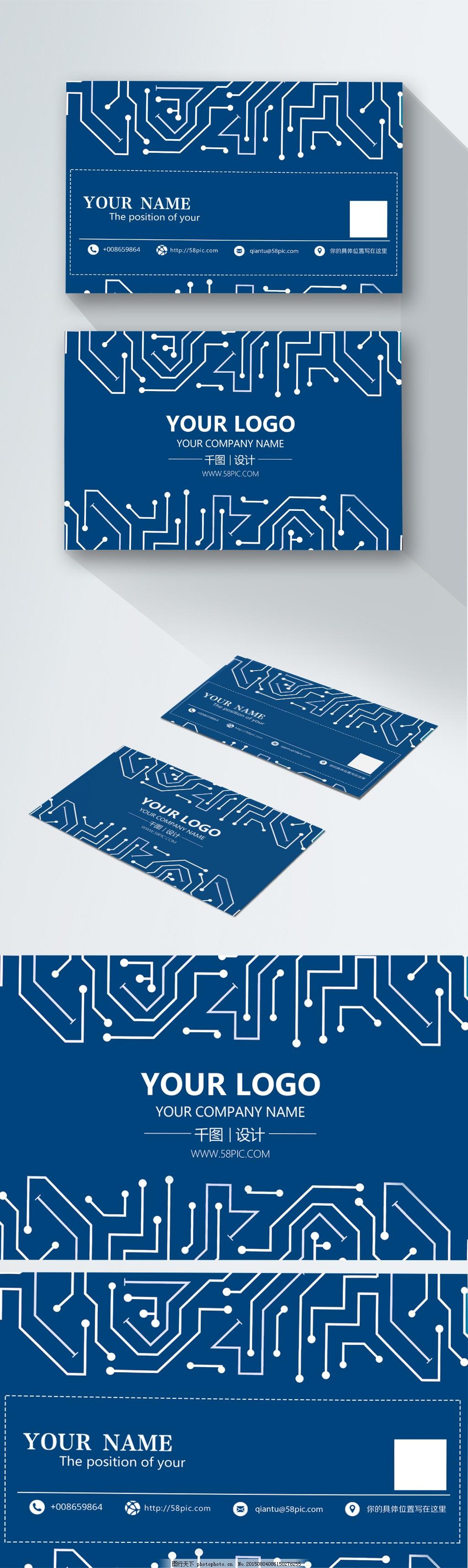 简约蓝色科技风商务名片设计 白色线条 创意名片 电路板图案 个性名片