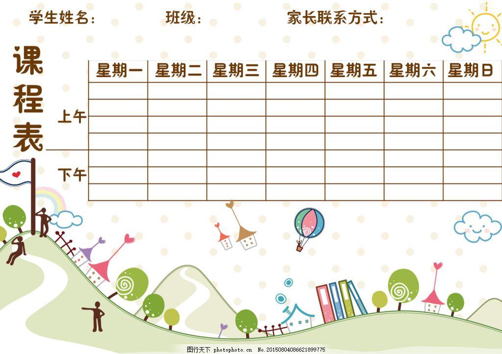 课程表儿童彩虹课程表设计彩虹卡通设计卡通课图片