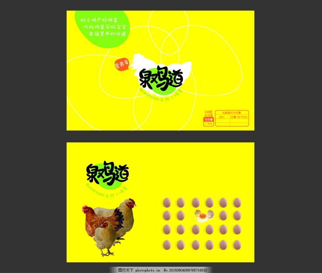 鸡蛋包装盒 鸡蛋时尚包装盒 土鸡蛋包装 黄色