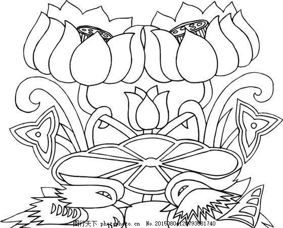 吉祥图案 荷花 黑白 中华传统 矢量素材 ai格式 设计素材 中华图典