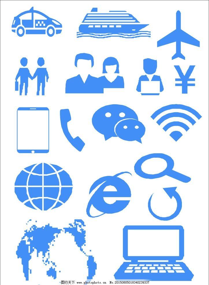 通讯小图标图片,微信 浏览器 电脑 手机 搜索 电话-图