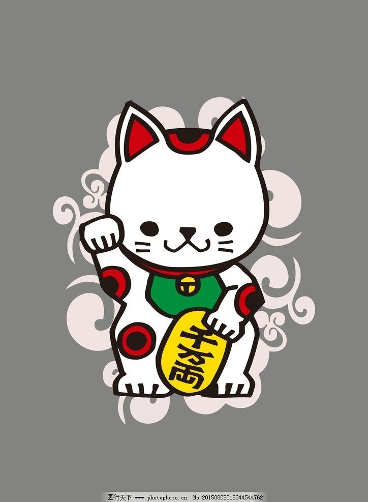 招财猫 猫 日本 吉祥 招财 矢量 设计 动漫动画 动漫人物 cdr