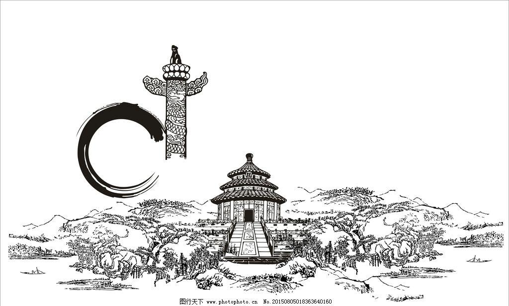天坛 北京 祈年殿 阶梯 天空 风景 矢量图 cdr x4 自然风景 设计 标志