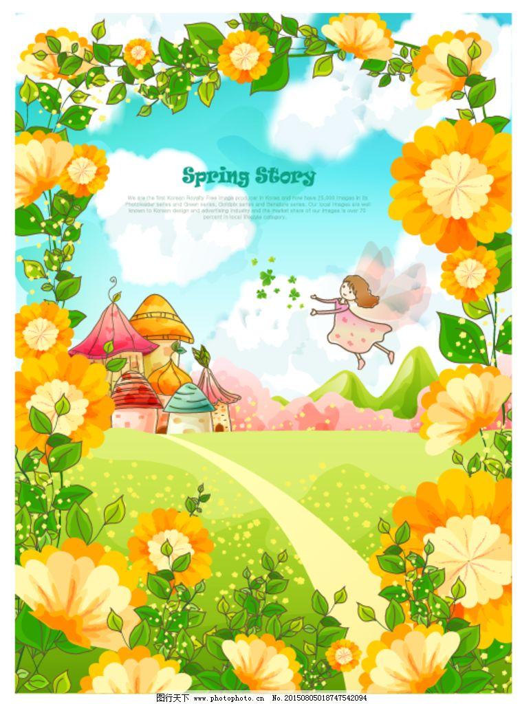 韩式可爱卡通春天矢量图图片