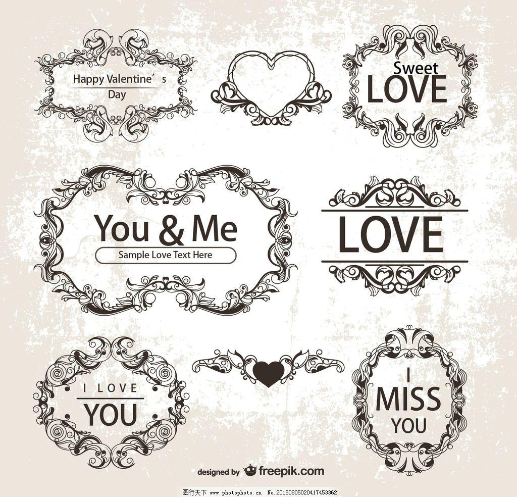 爱情 七夕 西式婚礼花边 欧式花纹 情人节矢量素材 设计 底纹边框