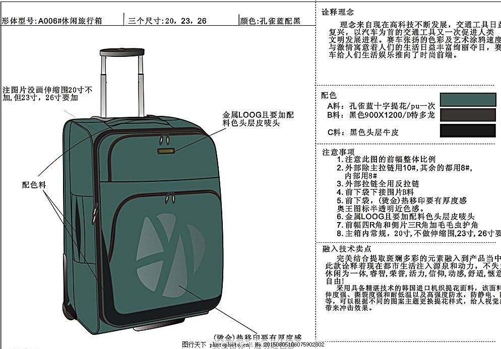 拉杆箱 旅行箱 箱包 行李箱 994_693