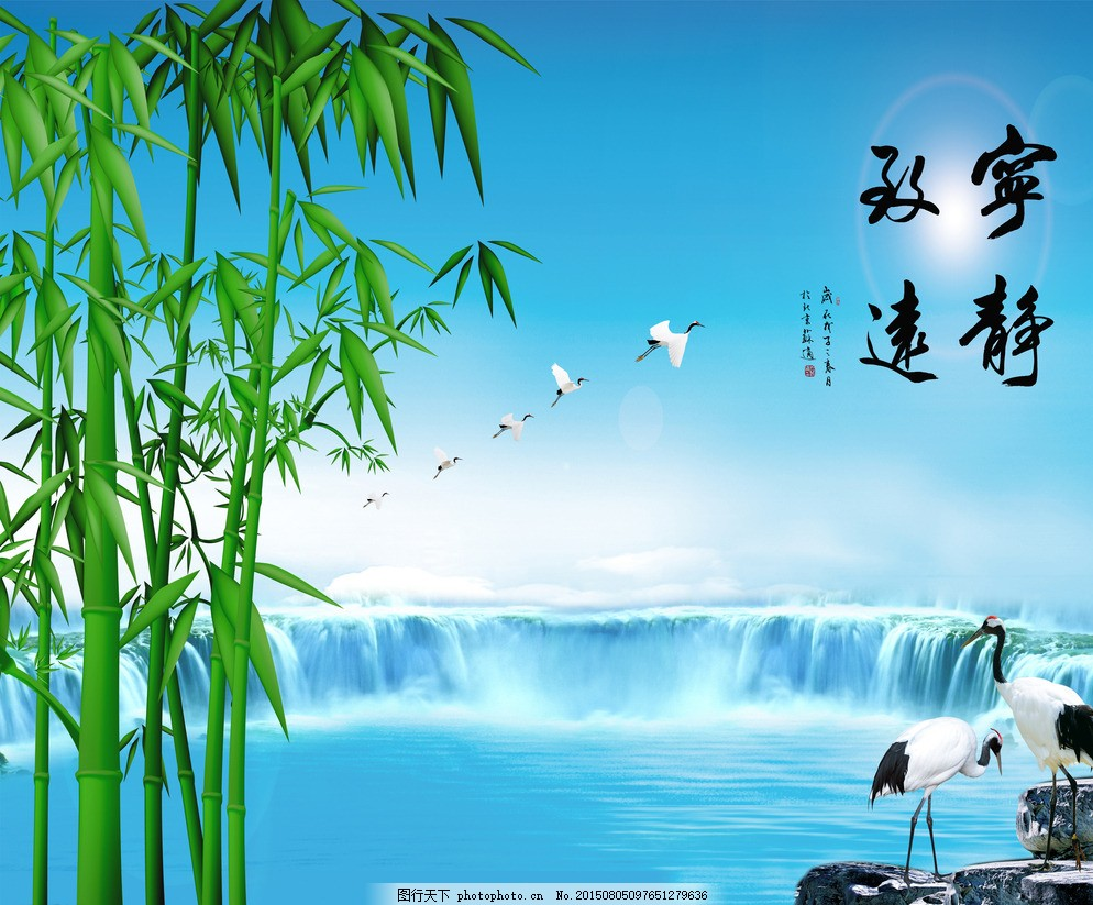 宁静致远 竹子 仙鹤 和水湖 天鹅 底纹边框 移门图案 青色