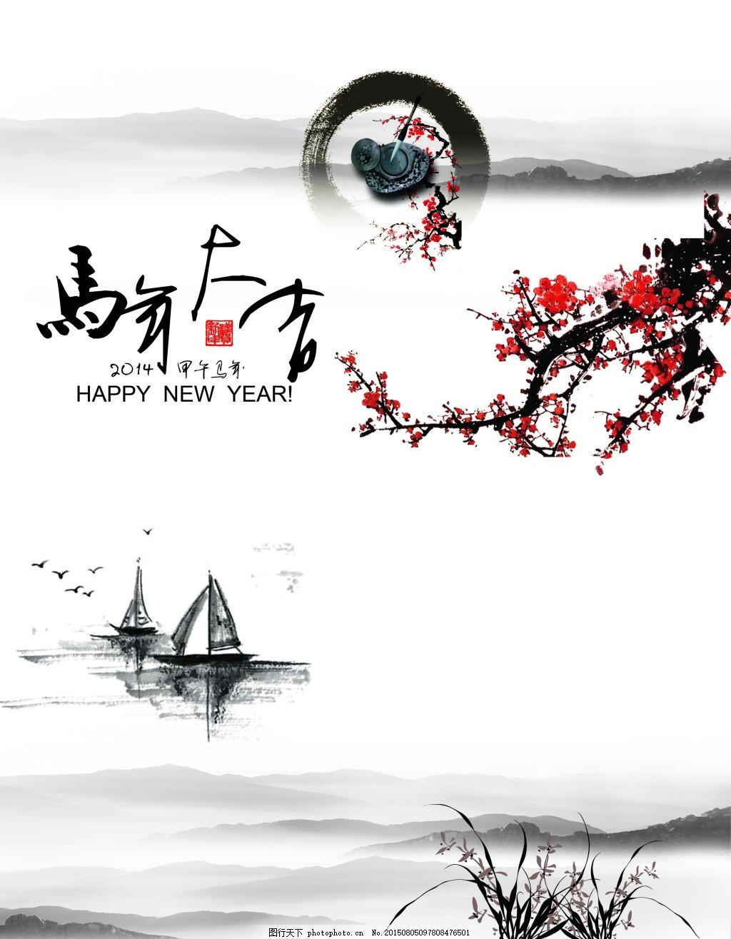 中国风马年水墨画设计psd分层素材 中国风 水墨 古风 古典 墨迹 墨痕