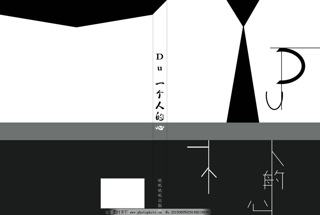 平面设计设计书籍分享展示图片