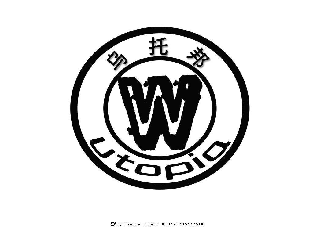 乌托邦      圆形 w 商家logo 设计 制作 设计 广告设计 logo设计 50