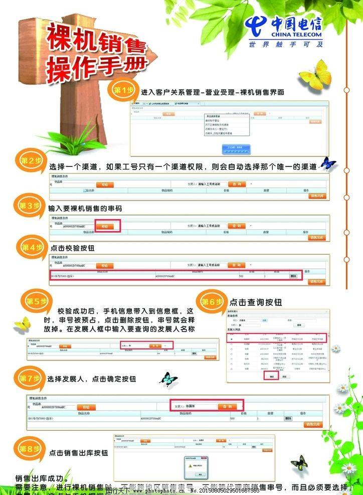 操作手册 流程海报 海报 树叶 蝴蝶 草地 花 中国电信 彩页 设计 广告