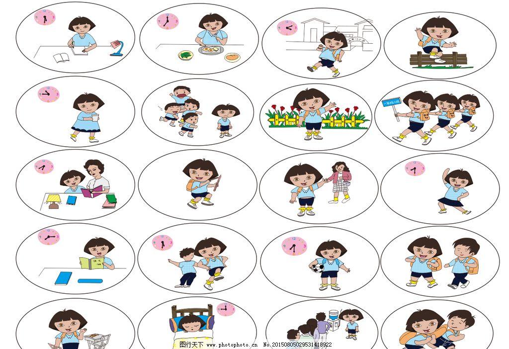 小学生的一天 小学生 卡通人 学校 人物 幼儿园 展板 生活 卡通画图片