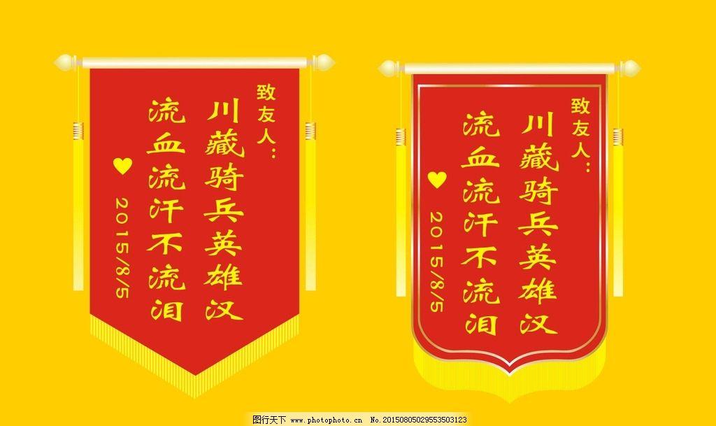 锦旗模板 红色锦旗 川藏赠语图片