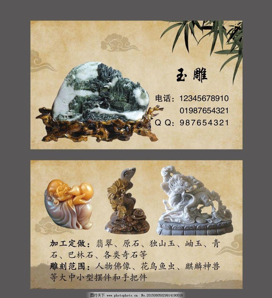 玉石 玉器 玉雕 石雕 雕刻 名片 古典名片 祥云 竹子 卡片 设计 广告