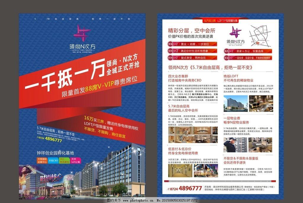 房地产 认筹 dm单 蓝色 红色 海报 综合体 写字楼 住宅 loft 设计图片