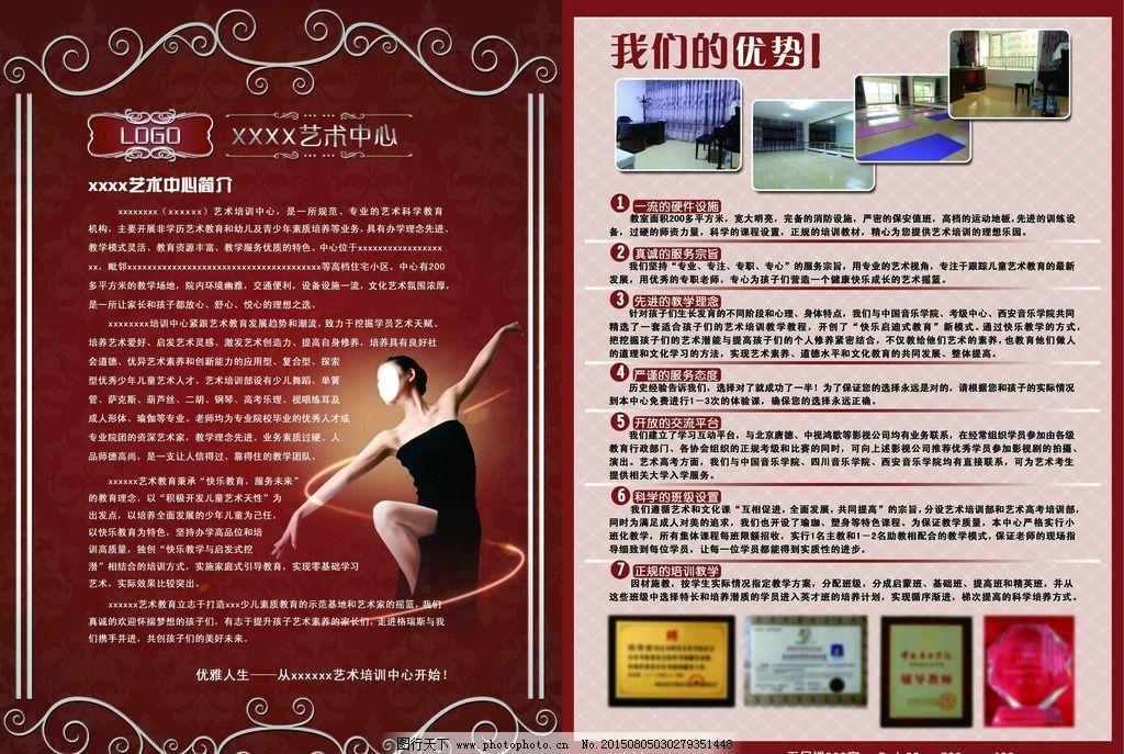 舞蹈学校彩页 舞蹈学校招生 舞蹈艺术学校 设计 广告设计 dm宣传单图片