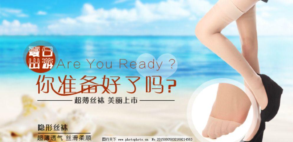 清爽夏季出游丝袜手机淘宝海报
