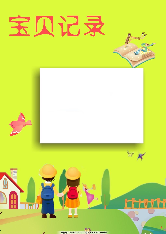 宝贝记录儿童幼儿园成长档案psd模板 宝宝照片 相册模板 源文件图片
