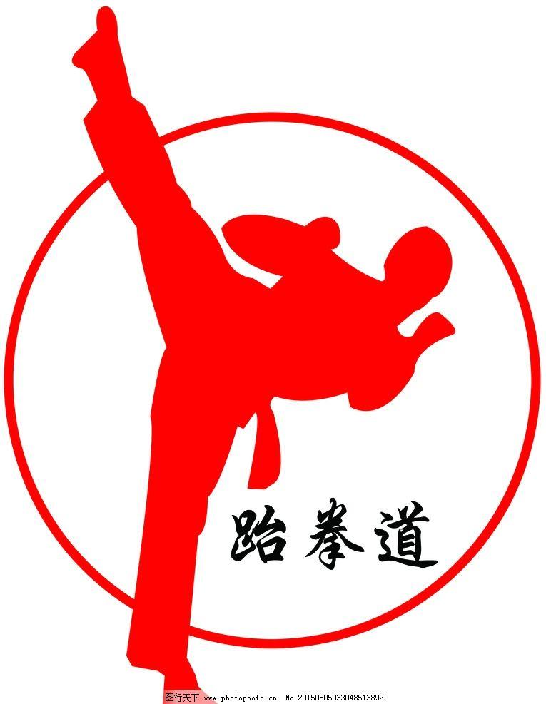 跆拳道卡通人物图片