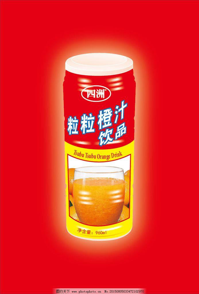 手绘 四洲粒粒橙汁饮品 罐头图片
