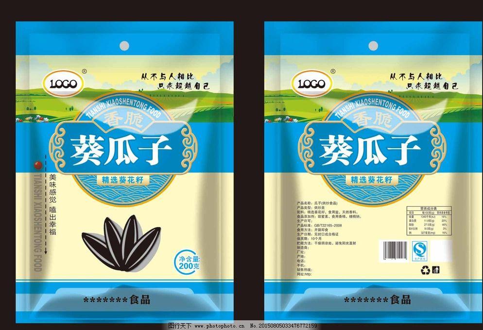 300dpi psd 包装设计 背景 边框 瓜子 瓜子包装 广告设计 农场 设计