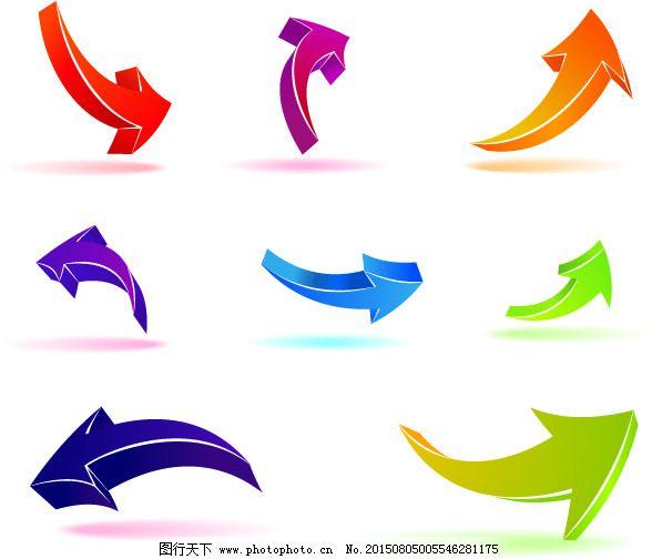 彩色立体箭头
