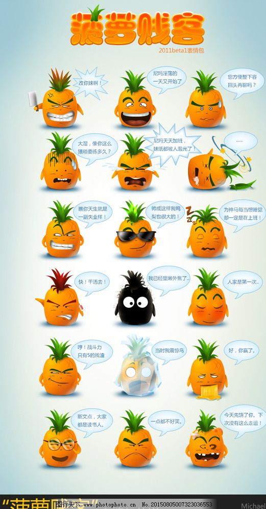 菠萝卡通图片