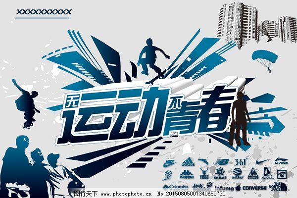 手绘运动会海报边框