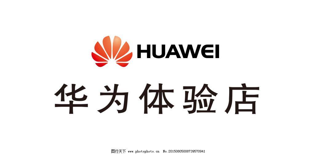华为授权体验店免费下载 华为 华为logo 华为 huawei 华为授权体验店