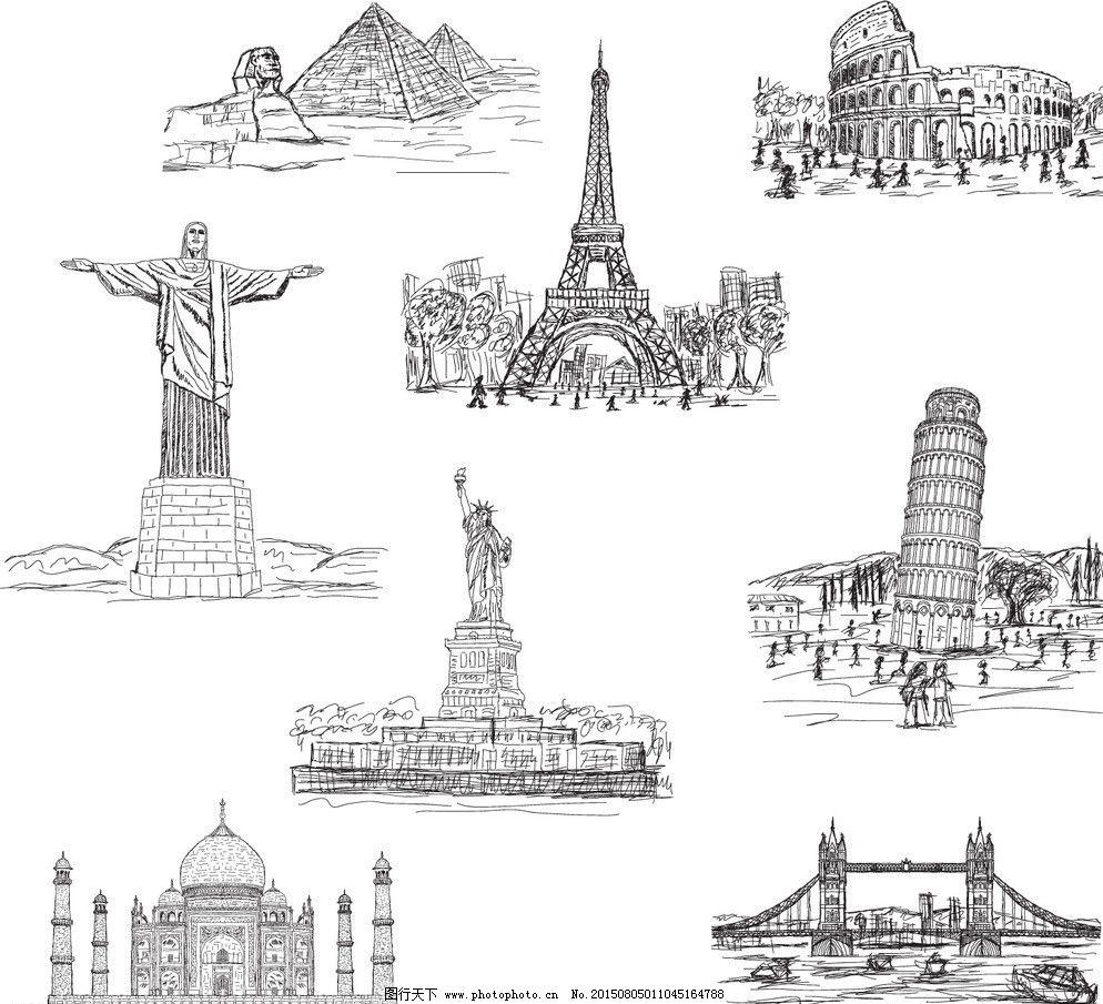 建筑剪影 手绘世界名胜 自由女神像 埃菲尔铁塔 教堂 世界名胜 城市