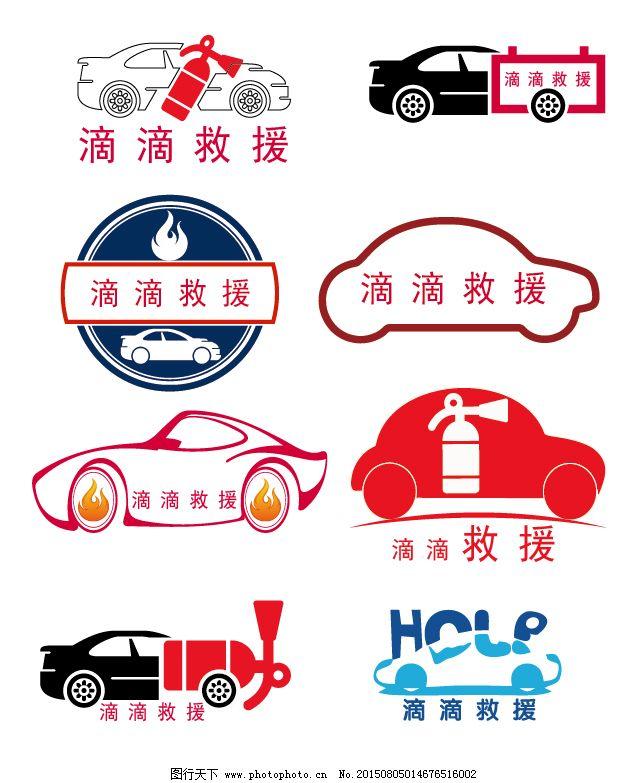 logo免费下载 标志 救援 汽车 汽车 标志 救援 原创设计 其他原创设计