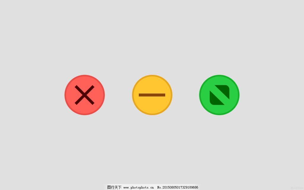 关闭最小化最大化按钮_图标按钮_ui界面设计_图行天下图片