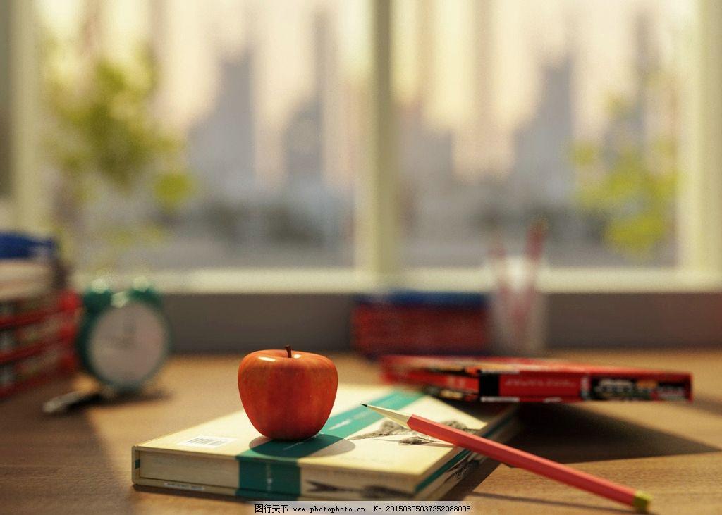 红苹果 书 笔 安静 书桌 文艺 小清新 窗户 静物 虚实 温暖 闹钟 暖
