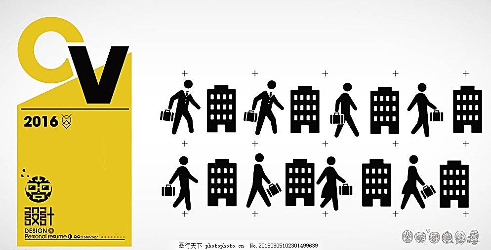 小人 公共 标示 可爱 剪影 男人 标志图标 公共标识标志 ai 下班回家