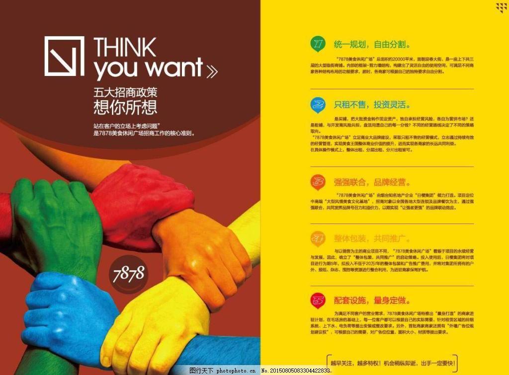 招商宣传画册 封面 合作 创意设计 排版 平面设计 广告设计 手握手图片