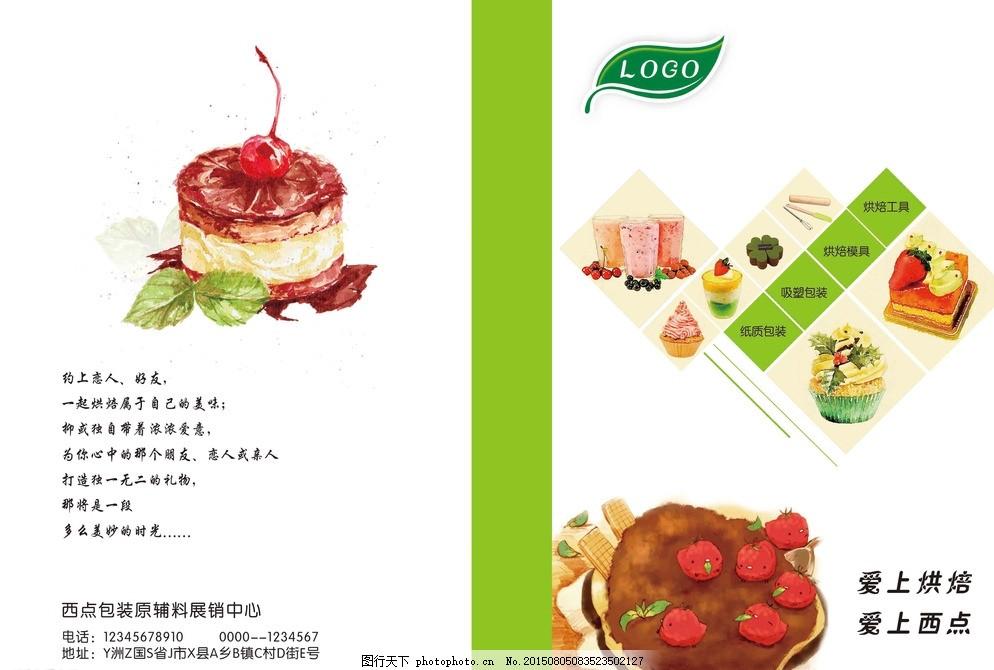 蛋糕画册封面 蛋糕 画册      封皮 手绘蛋糕 点心 西点 糕点 设计 广