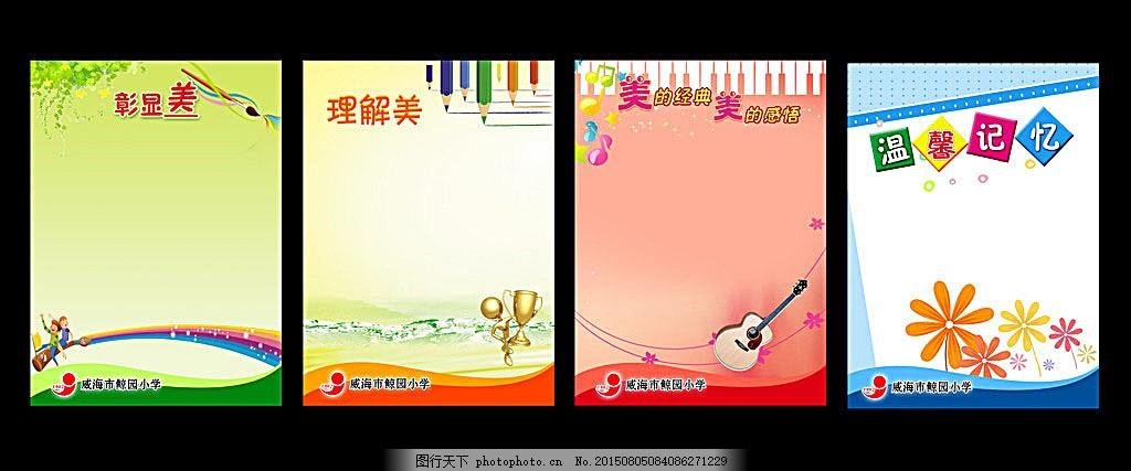 卡通背景 学校展板素材 学校背景 卡通人物 花 彩虹 温馨记忆