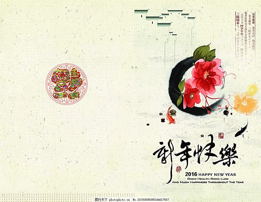水墨传统新年贺卡图片