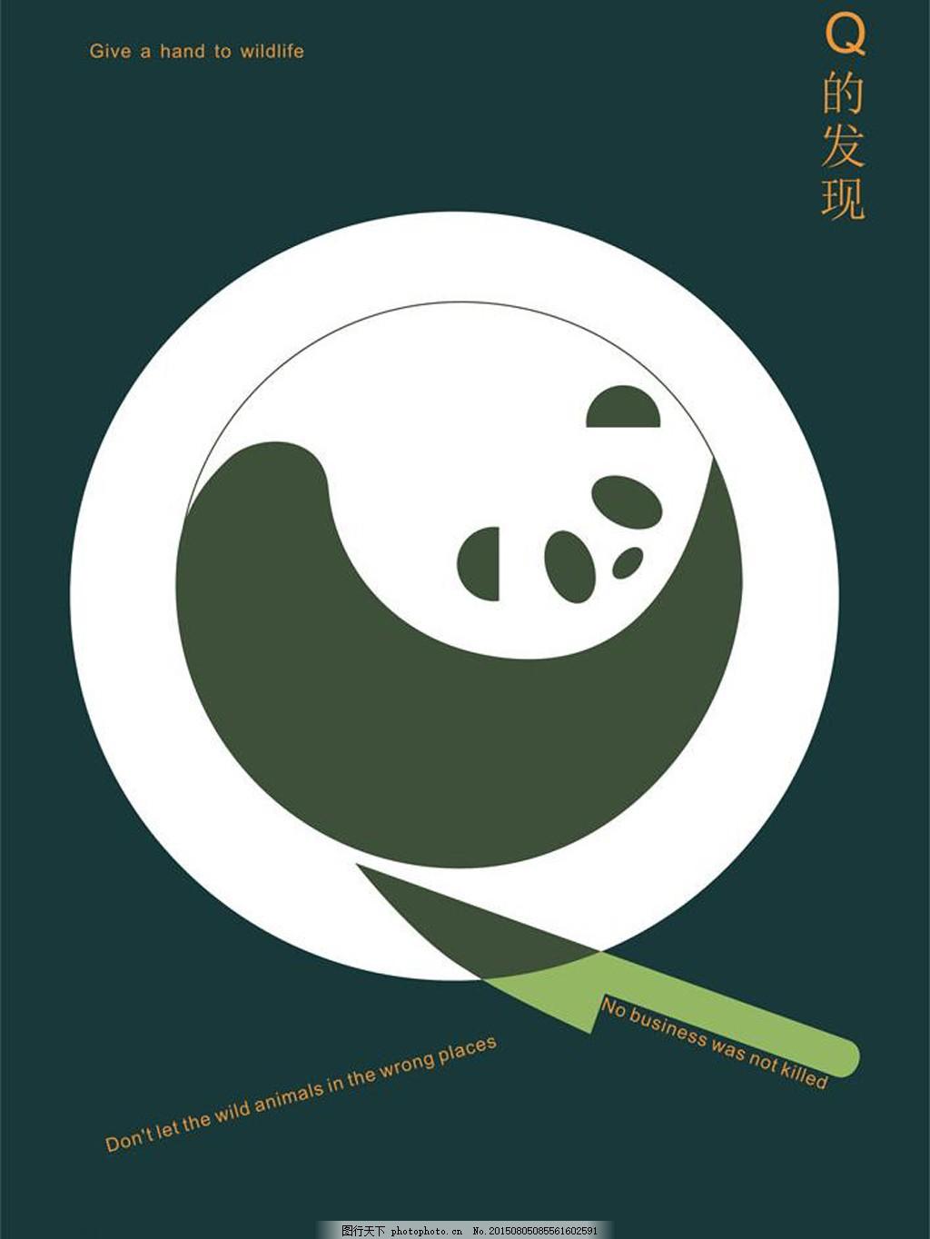 创意公益招贴海报 保护动物 创意招贴 刀叉 环保 盘子 熊猫 源文件