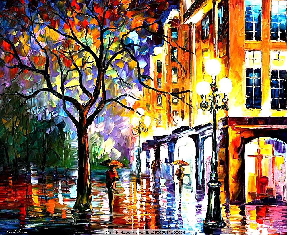 色彩风景画_街景 艺术 油画 风景画 色彩 夜晚 下雨 路灯 书画文字 文化艺术